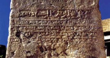 More information about 6th Century Inscription