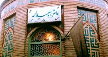 More information about Imamzadeh Abdollah in Hamedan