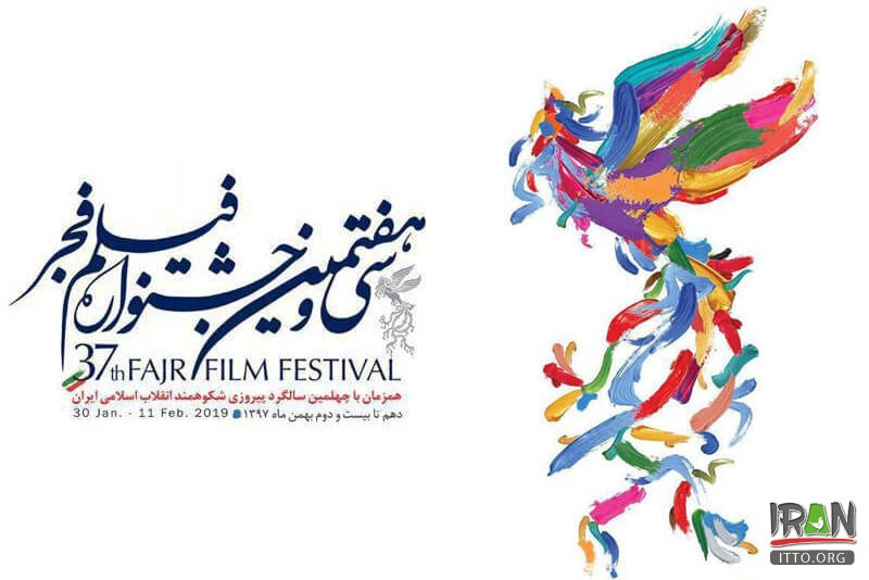Fajr Film Festival to open at Tehran