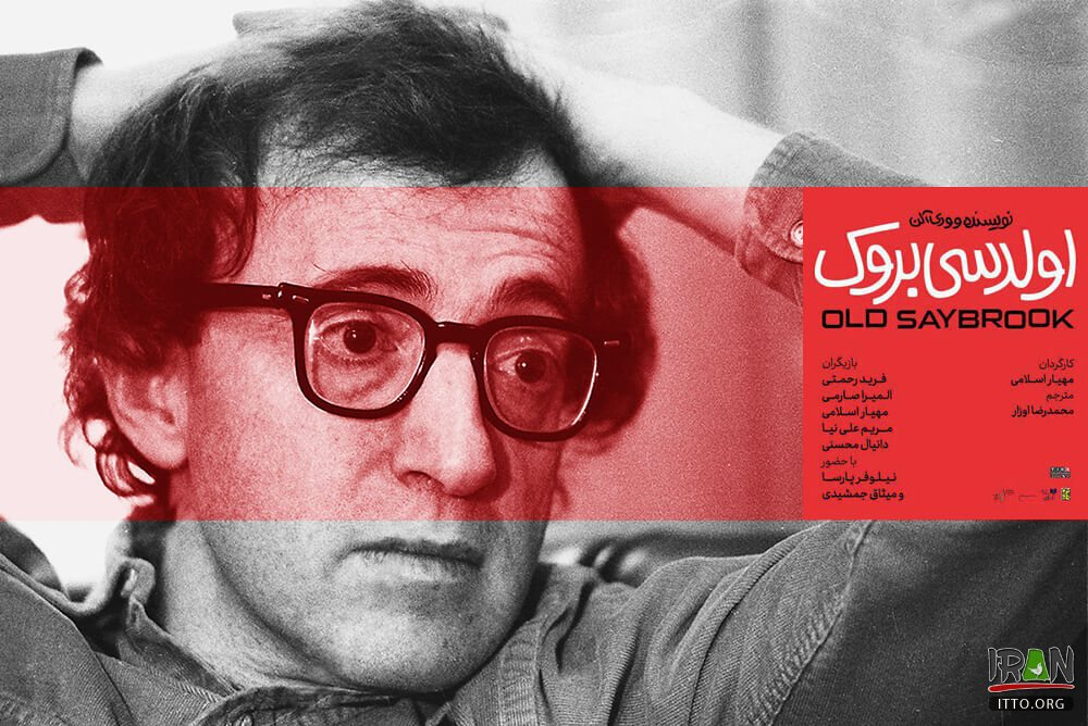 """Woody Allen's """"Old Saybrook"""" to return to Tehran theater"""