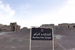 Karkooy Fire Temple near Zabol